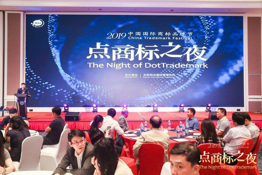 2019中国国际商标