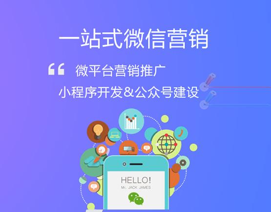 title='一站式微信营销'