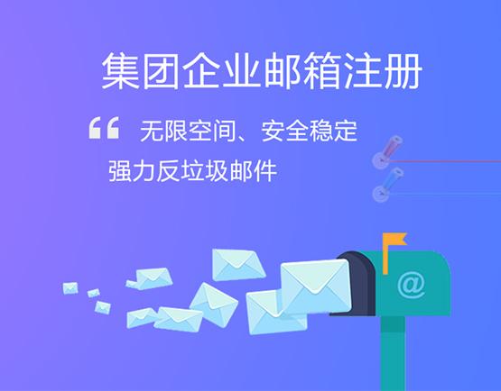 title='集团企业邮箱注册'