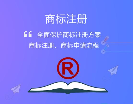 title='商标注册'