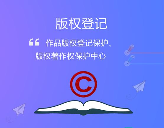 title='版权登记'