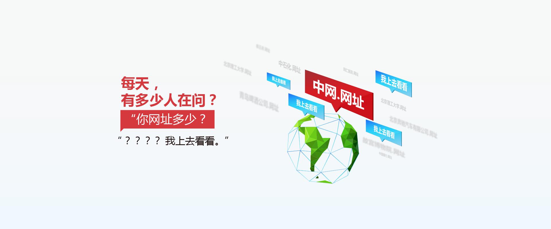 """顶级中文域名"""".网址"""""""
